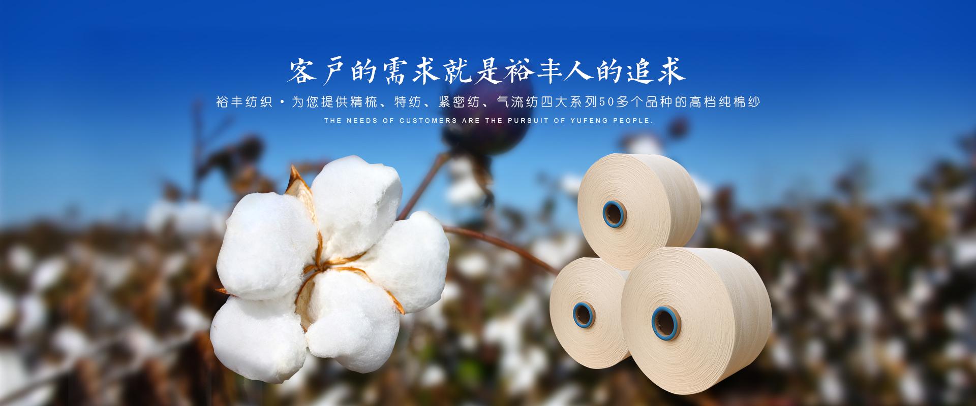 气流纺棉纱_许昌裕丰纺织智能科技集团有限公司